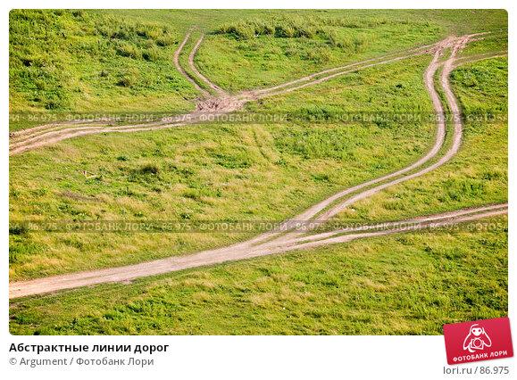 Абстрактные линии дорог, фото № 86975, снято 25 августа 2007 г. (c) Argument / Фотобанк Лори