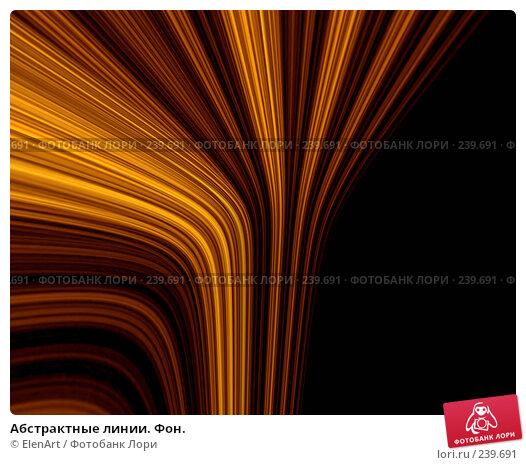 Абстрактные линии. Фон., иллюстрация № 239691 (c) ElenArt / Фотобанк Лори