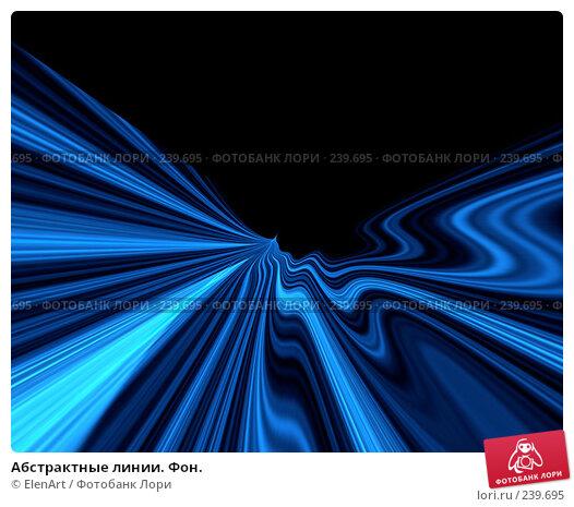 Купить «Абстрактные линии. Фон.», иллюстрация № 239695 (c) ElenArt / Фотобанк Лори