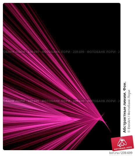 Абстрактные линии. Фон., иллюстрация № 239699 (c) ElenArt / Фотобанк Лори