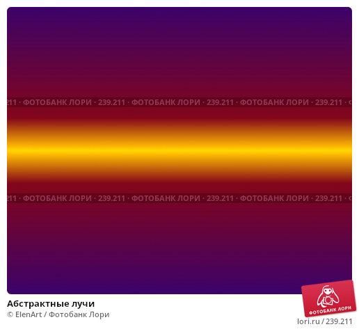 Абстрактные лучи, иллюстрация № 239211 (c) ElenArt / Фотобанк Лори