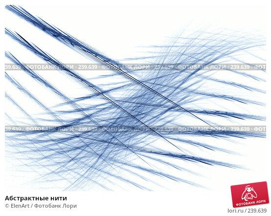 Абстрактные нити, иллюстрация № 239639 (c) ElenArt / Фотобанк Лори
