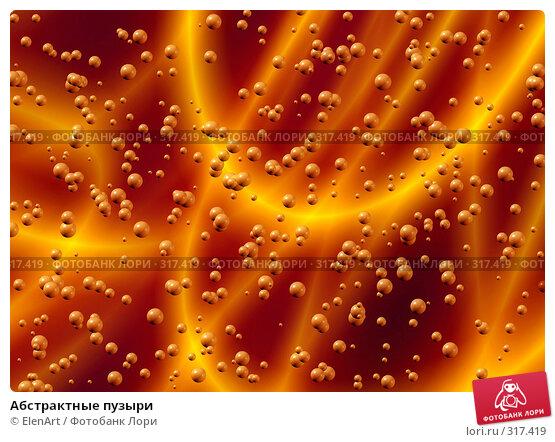 Абстрактные пузыри, иллюстрация № 317419 (c) ElenArt / Фотобанк Лори