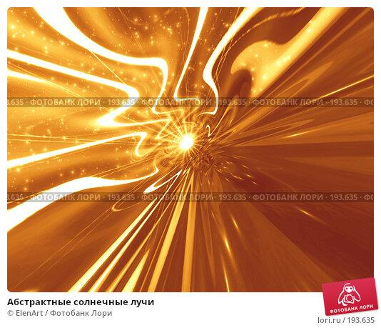 Абстрактные солнечные лучи, иллюстрация № 193635 (c) ElenArt / Фотобанк Лори