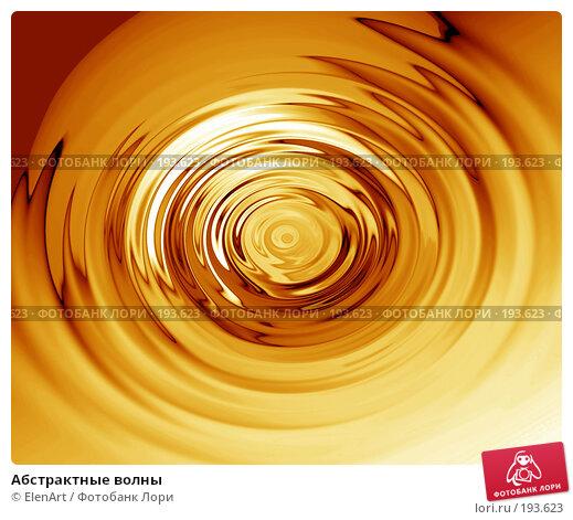 Абстрактные волны, иллюстрация № 193623 (c) ElenArt / Фотобанк Лори