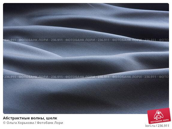 Абстрактные волны, шелк, фото № 236911, снято 27 марта 2008 г. (c) Ольга Хорькова / Фотобанк Лори
