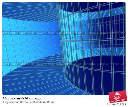 Абстрактный 3d коридор, иллюстрация № 324083 (c) Лукиянова Наталья / Фотобанк Лори