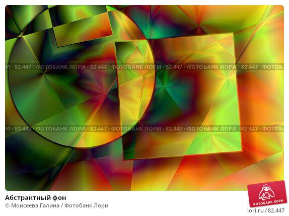 Абстрактный фон, иллюстрация № 82447 (c) Моисеева Галина / Фотобанк Лори