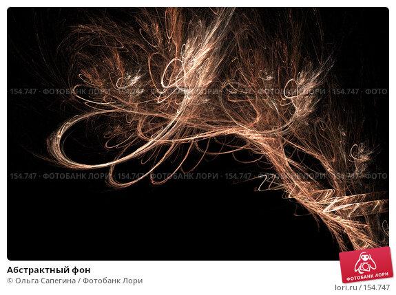 Абстрактный фон, иллюстрация № 154747 (c) Ольга Сапегина / Фотобанк Лори