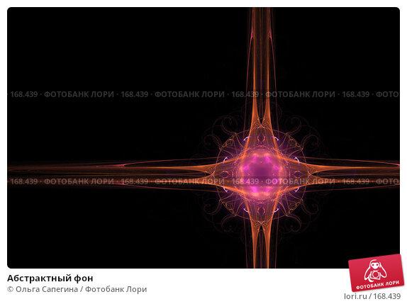 Абстрактный фон, иллюстрация № 168439 (c) Ольга Сапегина / Фотобанк Лори