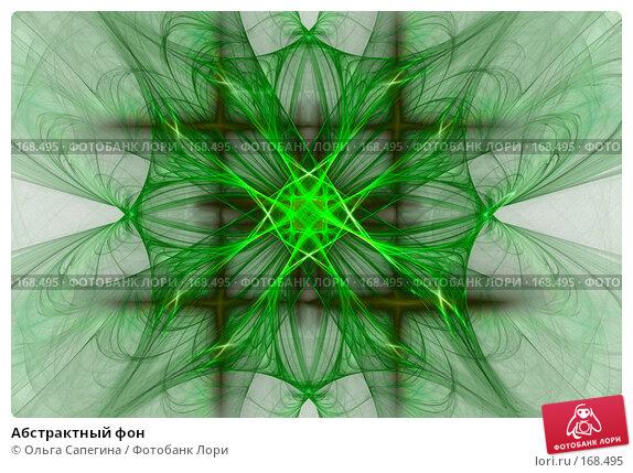 Абстрактный фон, иллюстрация № 168495 (c) Ольга Сапегина / Фотобанк Лори