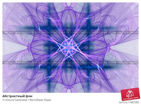 Абстрактный фон, иллюстрация № 168543 (c) Ольга Сапегина / Фотобанк Лори