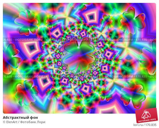 Абстрактный фон, иллюстрация № 170835 (c) ElenArt / Фотобанк Лори