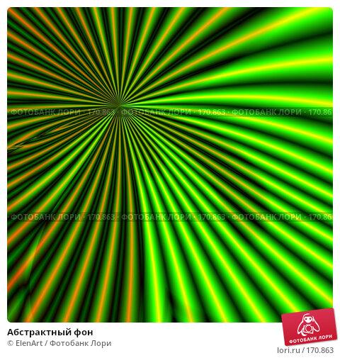 Абстрактный фон, иллюстрация № 170863 (c) ElenArt / Фотобанк Лори