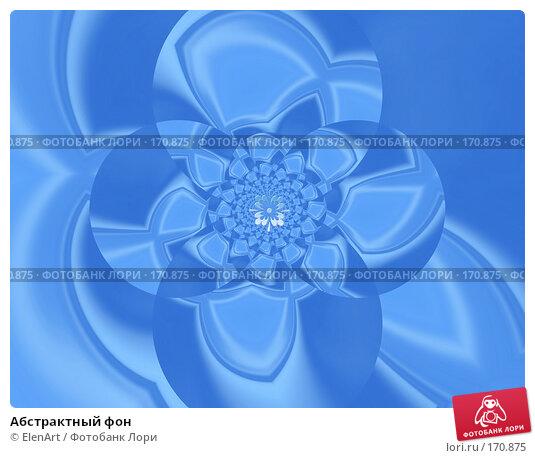 Абстрактный фон, иллюстрация № 170875 (c) ElenArt / Фотобанк Лори