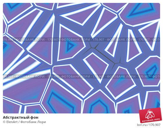 Купить «Абстрактный фон», иллюстрация № 170907 (c) ElenArt / Фотобанк Лори