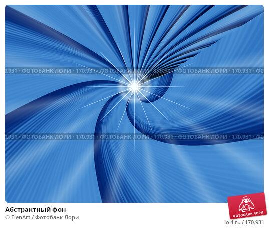 Абстрактный фон, иллюстрация № 170931 (c) ElenArt / Фотобанк Лори