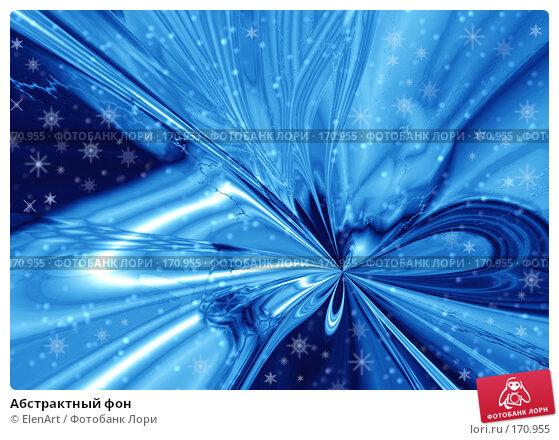 Абстрактный фон, иллюстрация № 170955 (c) ElenArt / Фотобанк Лори