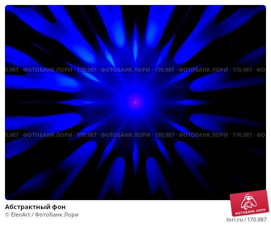 Абстрактный фон, иллюстрация № 170987 (c) ElenArt / Фотобанк Лори