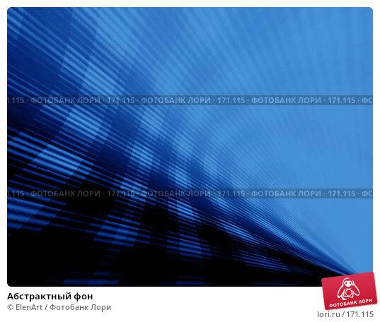 Абстрактный фон, иллюстрация № 171115 (c) ElenArt / Фотобанк Лори