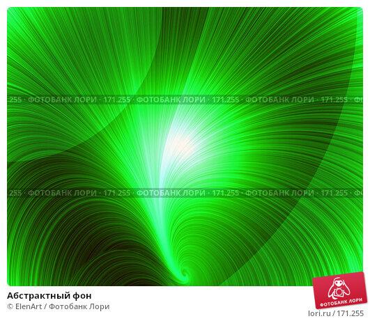 Купить «Абстрактный фон», иллюстрация № 171255 (c) ElenArt / Фотобанк Лори
