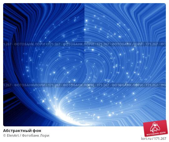 Абстрактный фон, иллюстрация № 171267 (c) ElenArt / Фотобанк Лори