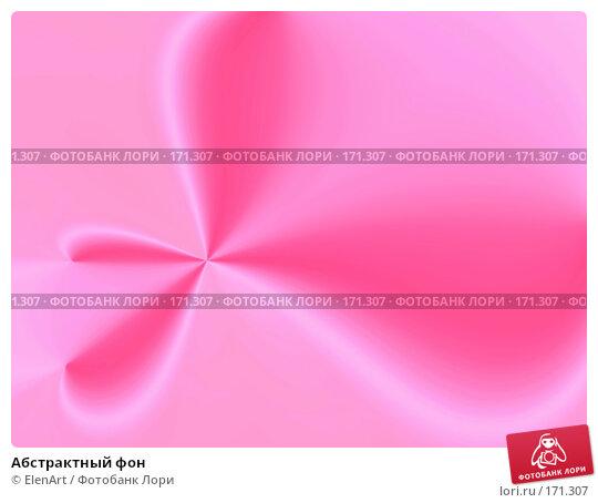 Абстрактный фон, иллюстрация № 171307 (c) ElenArt / Фотобанк Лори