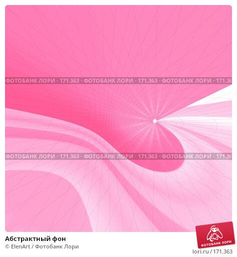 Купить «Абстрактный фон», иллюстрация № 171363 (c) ElenArt / Фотобанк Лори