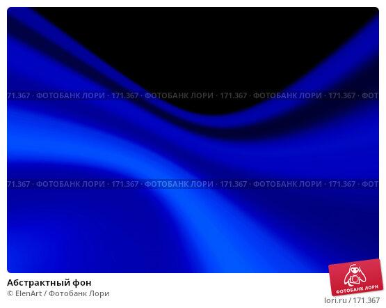 Купить «Абстрактный фон», иллюстрация № 171367 (c) ElenArt / Фотобанк Лори