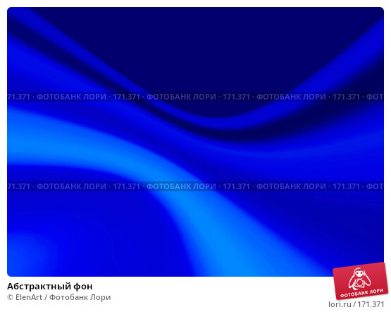 Абстрактный фон, иллюстрация № 171371 (c) ElenArt / Фотобанк Лори