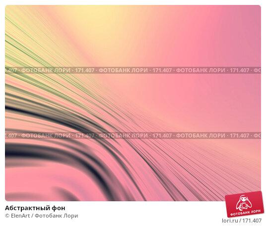 Абстрактный фон, иллюстрация № 171407 (c) ElenArt / Фотобанк Лори