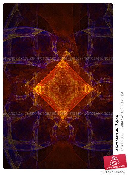 Абстрактный фон, иллюстрация № 173539 (c) Ольга Сапегина / Фотобанк Лори