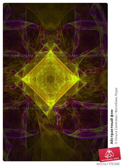 Абстрактный фон, иллюстрация № 173543 (c) Ольга Сапегина / Фотобанк Лори