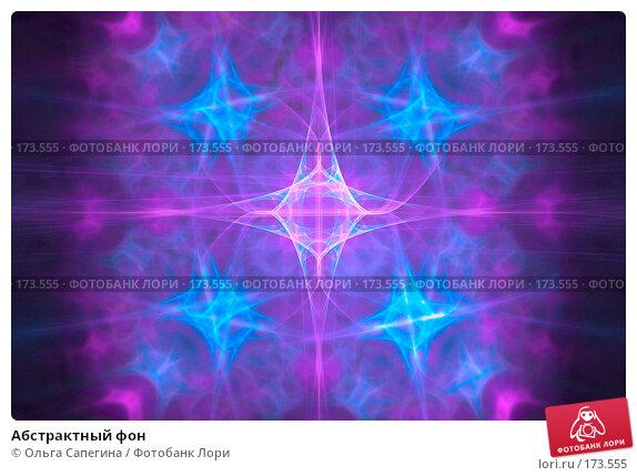 Абстрактный фон, иллюстрация № 173555 (c) Ольга Сапегина / Фотобанк Лори
