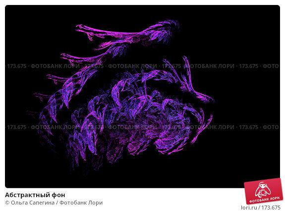 Абстрактный фон, иллюстрация № 173675 (c) Ольга Сапегина / Фотобанк Лори