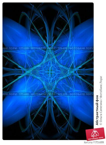Абстрактный фон, иллюстрация № 173699 (c) Ольга Сапегина / Фотобанк Лори