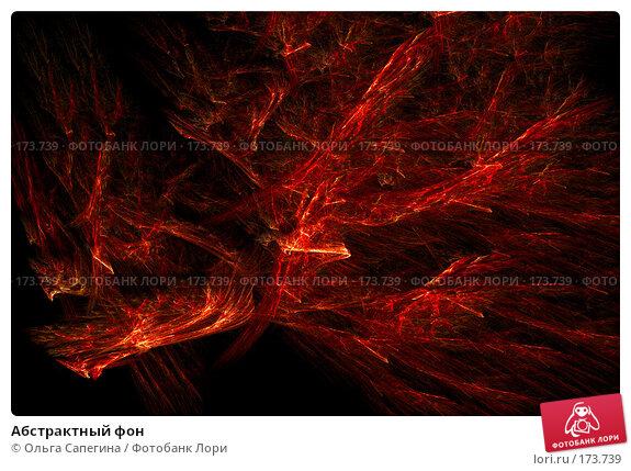 Абстрактный фон, иллюстрация № 173739 (c) Ольга Сапегина / Фотобанк Лори