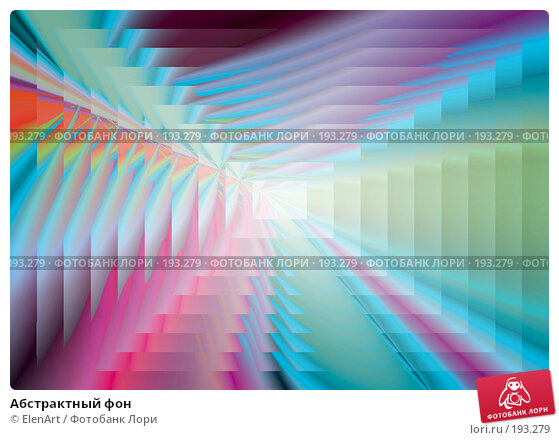 Абстрактный фон, иллюстрация № 193279 (c) ElenArt / Фотобанк Лори
