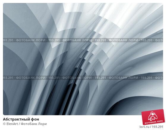Абстрактный фон, иллюстрация № 193291 (c) ElenArt / Фотобанк Лори