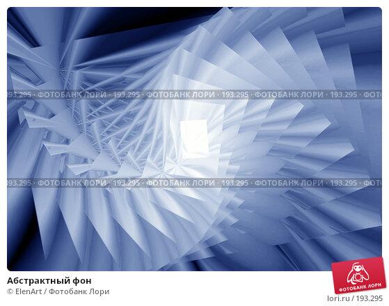 Абстрактный фон, иллюстрация № 193295 (c) ElenArt / Фотобанк Лори