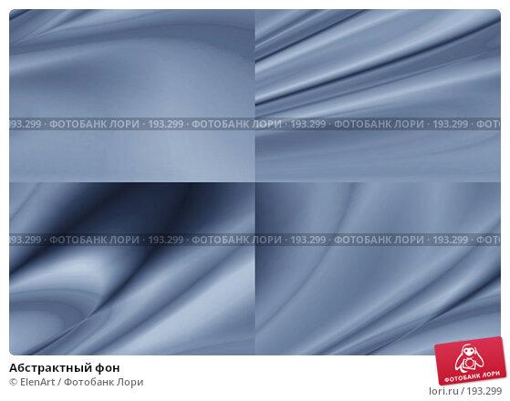 Абстрактный фон, иллюстрация № 193299 (c) ElenArt / Фотобанк Лори