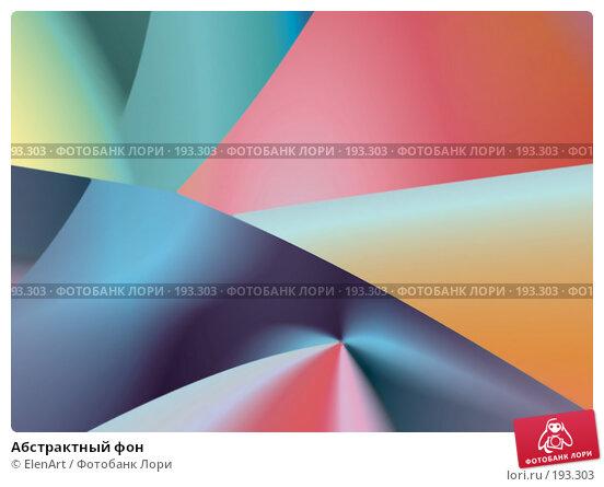 Абстрактный фон, иллюстрация № 193303 (c) ElenArt / Фотобанк Лори