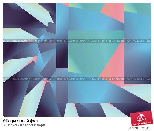 Абстрактный фон, иллюстрация № 193311 (c) ElenArt / Фотобанк Лори