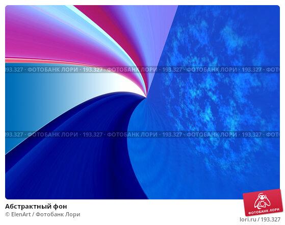 Абстрактный фон, иллюстрация № 193327 (c) ElenArt / Фотобанк Лори