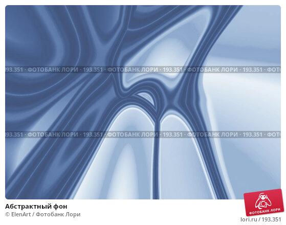 Абстрактный фон, иллюстрация № 193351 (c) ElenArt / Фотобанк Лори