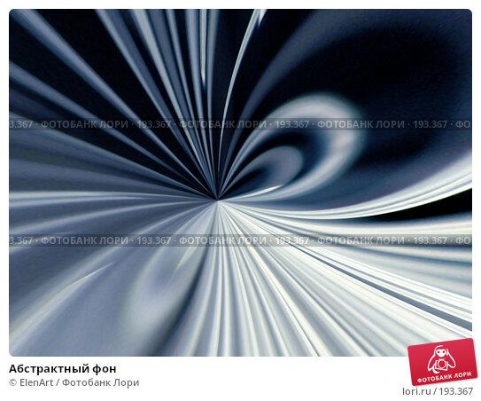 Абстрактный фон, иллюстрация № 193367 (c) ElenArt / Фотобанк Лори