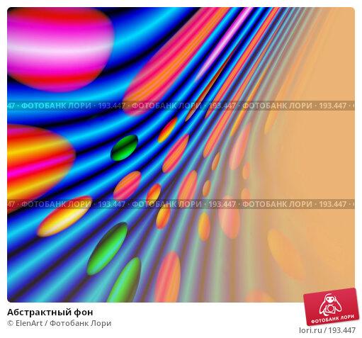 Абстрактный фон, иллюстрация № 193447 (c) ElenArt / Фотобанк Лори