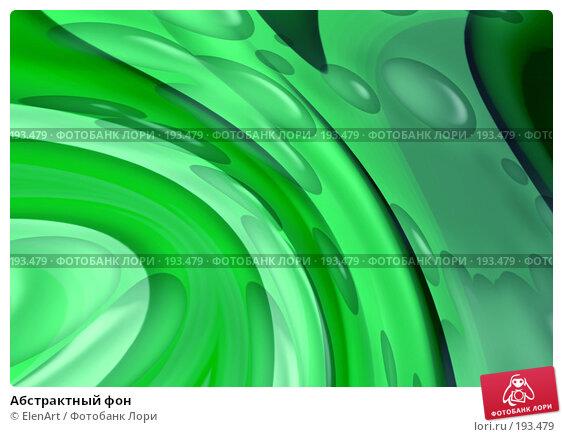 Абстрактный фон, иллюстрация № 193479 (c) ElenArt / Фотобанк Лори