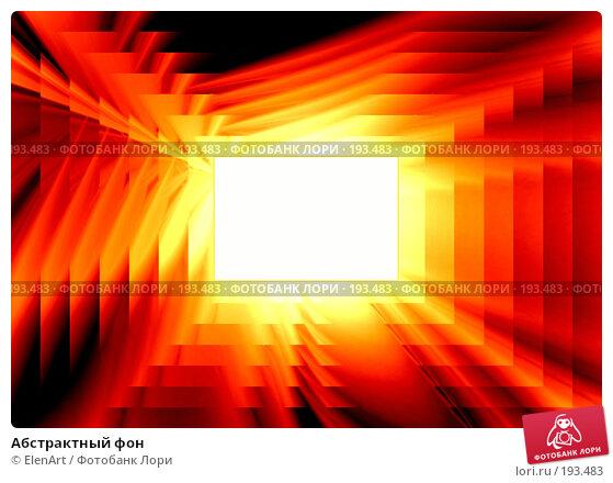 Абстрактный фон, иллюстрация № 193483 (c) ElenArt / Фотобанк Лори
