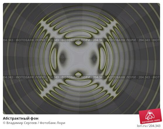 Абстрактный фон, иллюстрация № 204343 (c) Владимир Сергеев / Фотобанк Лори